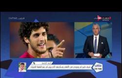 ملعب ONTime - حلقة السبت 19/09/2020 مع سيف زاهر - الحلقة الكاملة