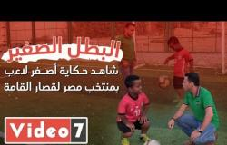 البطل الصغير.. شاهد حكاية أصغر لاعب بمنتخب مصر لقصار القامة