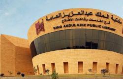 مكتبة الملك عبدالعزيز تطلق معرضاً افتراضياً عن الأماكن السعودية