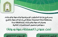 """""""الدعوة والإرشاد"""" بجدة يعقد سلسلة محاضرات علمية بعنوان """"المملكة دعوة ودولة"""""""