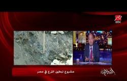 عمرو أديب: إحنا عايشين في أمن وآمان والكهربا مابتقطعش وفي شغل