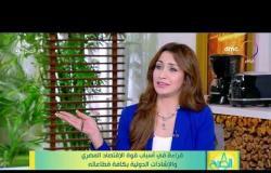 8 الصبح - كيف استطاع الإقتصاد المصري ان يستكمل مسيرته بهذة القوة رغم التحديات؟ محمد نجم يجيب
