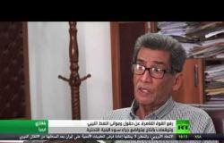 رفع القوة القاهرة عن حقول النفط الليبية