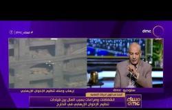 """ماهر فرغلي: تنظيم الإخوان الإرهابي تواصل مع """"الظواهري"""" إبان حكمهم لمصر بهدف مساندتهم في الحكم"""