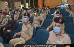 آخر النهار| وزير الدفاع يشهد مناقشة بحث سبل حماية الأمن القومي بأكاديمية ناصر العسكرية