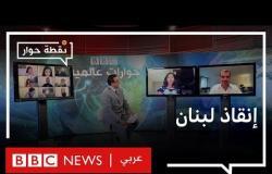 بعد انفجار مرفأ بيروت: كيف يمكن إنقاذ لبنان من الانهيار؟ | نقطة حوار