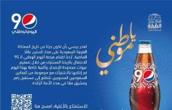 """""""بيبسي"""" تطلق حملتها للاحتفال باليوم الوطني السعودي الـ90 عبر أغنية """"يا موطني"""""""