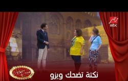علي ربيع ونكتة كوميدية تضحك ويزو في مسرح مصر