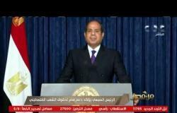 من مصر   الرئيس السيسي يؤكد دعم مصر لحقوق الشعب الفلسطيني