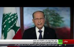 كلمة الرئيس اللبناني ميشال عون أمام الجمعية العامة في الدورة الـ75