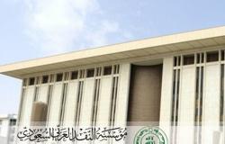 """""""النقد"""" تُطلق تطبيق """"العملة السعودية"""" للتعريف بالعلامات الأمنية في الأوراق النقدية"""