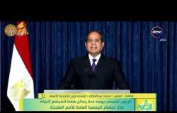 8 الصبح - الرئيس السيسي يوجه عدة رسائل هامة للمجتمع الدولة خلال إجتماع الجمعية العامة للأمم المتحدة