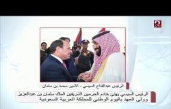 الرئيس السيسي يهنئ خادم الحرمين الشريفين  وولي العهد باليوم الوطني للمملكة العربية السعودية