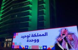 """بالفيديو.. واجهة """"الإسلامية"""" تستعرض كلمات قادة المملكة بذكرى الوطن الـ90"""