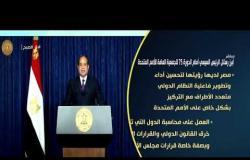 8 الصبح - أبرز رسائل الرئيس السيسي أمام الدورة 75 للجمعية العامة للأمم المتحدة