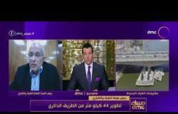مساء dmc - رئيس هيئة الطرق والكباري: الطريق الدائري من أصعب الطرق في مصر ويمر بـ 3 محافظات