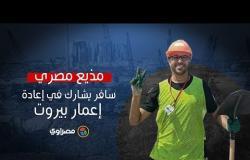حكاية مذيع مصري سافر للمشاركة في إعادة إعمار بيروت