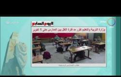 8 الصبح - وزارة التربية والتعليم تقرر مد فترة النقل بين المدارس حتى 1 أكتوبر