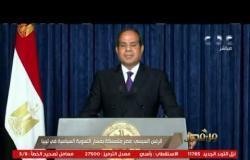من مصر   الرئيس السيسي: مصر متمسكة بمسار التسوية السياسية في ليبيا