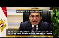 8 الصبح - تقرير عن بعض إنجازات قطاعات البترول والغاز والتعدين