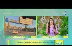 8 الصبح - رصد الحالة المرورية بشوارع العاصمة بتاريخ 23/9/2020