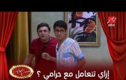إزاي تتعامل مع حرامي على طريقة مسرح مصر