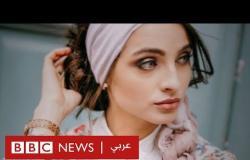 كيف تعاملت المغنية منال مع الانتقادات بعد خلعها الحجاب؟