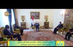8 الصبح - الرئيس السيسي يتلقى دعوة من سلفا كير لحضور توقيع إتفاق السلام مع الحركات المسلحة