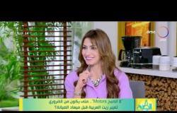 """8 الصبح - """"8 الصبح Motors""""..متى يكون من الضروري تغيير زيت العربية قبل ميعاد الصيانة؟"""