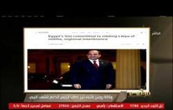 من مصر | اهتمام إعلامي دولي بكلمة الرئيس السيسي في الأمم المتحدة