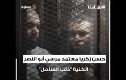 من هو ذئب الساحل و الإرهابيين منفذي حادث سجن طرة؟