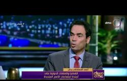 مساء dmc - أحمد المسلماني: الأمم المتحدة تشعر أن هناك درجة من القصور في الأداء ويجب الإصلاح