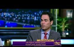 مساء dmc - أحمد المسلماني يحلل: لماذا لا يتم إلغاء الأمم المتحدة وحل مجلس الأمن؟