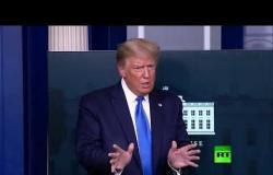 ترامب يغادر مؤتمرا صحفيا بشكل مفاجئ بسبب اتصال طارئ وكبير