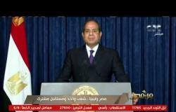 من مصر | مصر وليبيا.. شعب واحد ومستقبل مشترك