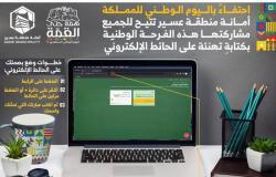 أهالي عسير يهنّئون المملكة في عامها التسعينبرسائل إلكترونية
