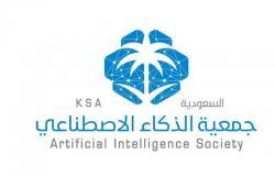 الأولى عالمياً.. السعودية تدشّن خطة استراتيجية للذكاء الاصطناعي للشباب