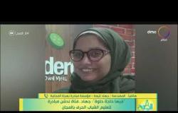 """8 الصبح - """"فيها حاجة حلوة"""": جهاد.. فتاة تدشن مبادرة لتعليم الشباب الحرف بالمجان"""