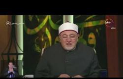 لعلهم يفقهون - دعاء يهدي النفوس من الشيخ خالد الجندي