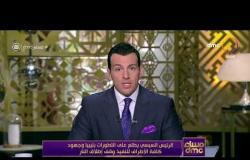 مساء dmc - دور مصر الإيجابي في الأزمة الليبية