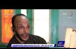 """مصر تستطيع - حكاية رضا.. دون يدين لكن إرادته """"تتحدى المستحيل"""""""