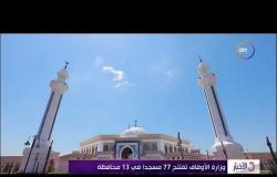 الأخبار - وزارة الأوقاف تفتتح 77 مسجدا في 13 محافظة
