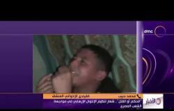 """الأخبار - """"الحكم أو القتل"""" .. شعار تنظيم الإخوان الإرهابي في مواجهة الشعب المصري"""
