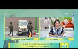 8 الصبح - فتح باب تسجيل بيانات المصريين بالخارج للتصويت بانتخابات النواب غدا