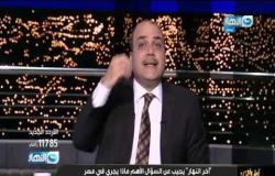 الباز * مصر تتعرض لأكبر حملة تحريضية ع التظاهر . وبعد اللي حدث اليوم لازم يتقبض ع كل اخواني *