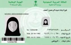 """""""الأحوال المدنية"""" عن بطاقة الهوية: لا أسماء ممنوعة وتغيير الصورة بشروط"""