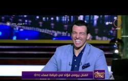 مساء dmc - بيومي فؤاد: همثل أكشن ورسالة إلى أحمد عز وأمير كرارة خافو على نفسكم