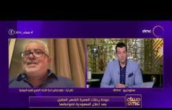 مساء dmc - عودة رحلة العمرة الشهر المقبل بعد إعلان السعودية لضوابطها