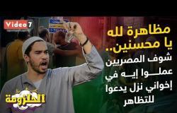 مظاهرة لله يا محسنين.. شوف المصريين عملوا إيه في إخواني نزل يدعوا للتظاهر
