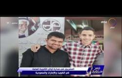مصر تستطيع - المصريون في صدارة أوائل الثانوية العامة في الكويت والإمارات والسعودية